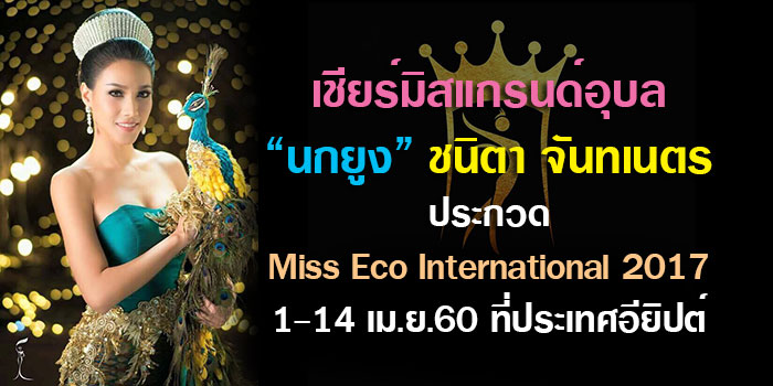 Miss-Eco-International-01.jpg