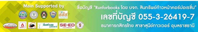 run-for-book-2019-ubon-11.jpg