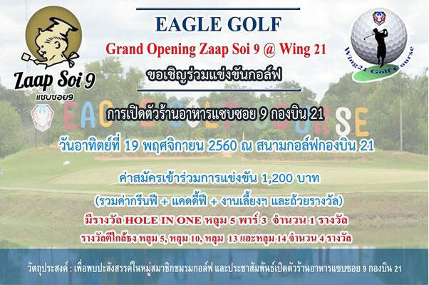 eagle-golf-zaapsoi9-wing21-01.jpg