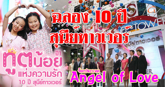 sunee-tower-angel-of-love-01.jpg