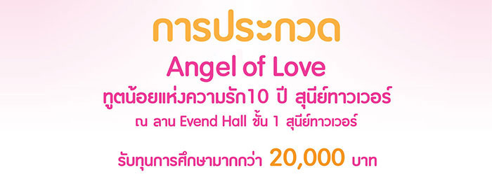 sunee-tower-angel-of-love-02.jpg