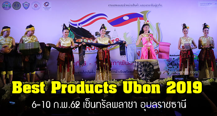 best-products-ubon-2019-01.jpg