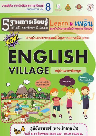 ubonbookfair-English-Village-01.jpg
