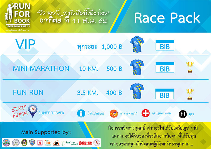 run-for-book-2019-ubon-06.jpg