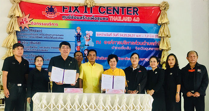 Fix-it-Center-01.jpg